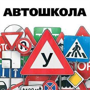 Автошколы Шигон