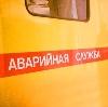 Аварийные службы в Шигонах