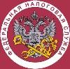 Налоговые инспекции, службы в Шигонах