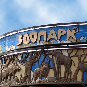 Зоопарки Шигон